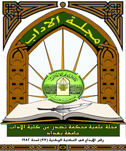 Al-Adab Journal 126 Issue
