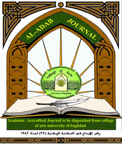 AL-ADAB JOURNAL